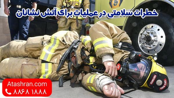 خطرات سلامتی در عملیات برای آتش نشانان