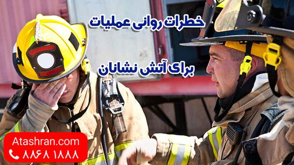 خطرات روانی در عملیات برای آتش نشانان