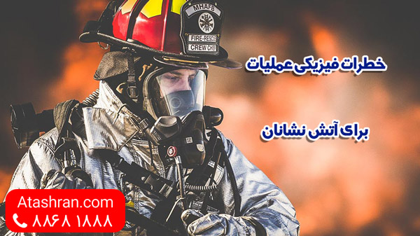 خطرات فیزیکی عملیات برای آتش نشانان