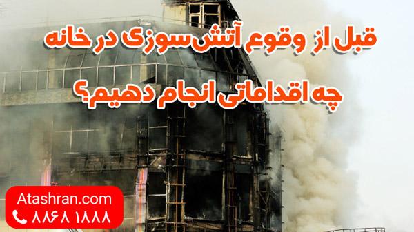قبل از وقوع آتشسوزی در خانه چه اقداماتی انجام دهیم؟