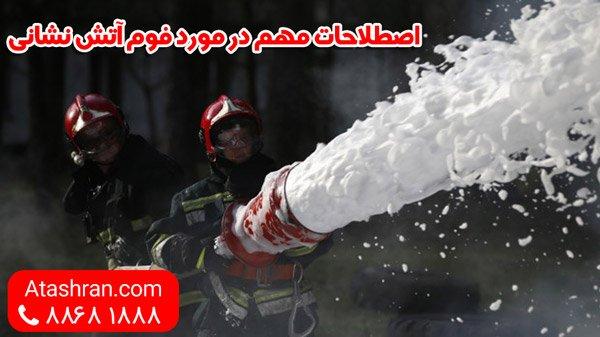 اصطلاحات مهم در مورد فوم آتش نشانی